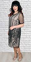 Женское благородное платье черное с бежевым размеры 52-58