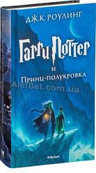 Гарри Поттер и Принц-полукровка / Джоан Роулинг / Махаон