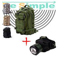 Тактический Штурмовой Военный Рюкзак 25 л + Подарок Налобный фонарь Police BL-6901