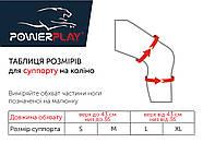 Наколенник спортивный PowerPlay 4110 (1шт) L \ XL, фото 4