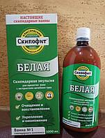 Скипофит Белая 1 литр скипидарная ванна для пониженного и нормального давления суставы сердце Натуротерапия