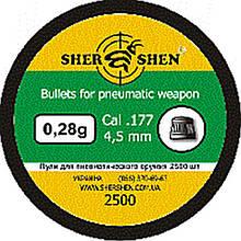 Пули Shershen 0.28г (2500 шт)
