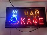 """Вывеска светодиодная """"ЧАЙ КАФЕ"""" с анимированным рисунком, готовая рекламная LED табличка , фото 2"""