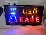 """Вывеска светодиодная """"ЧАЙ КАФЕ"""" с анимированным рисунком, готовая рекламная LED табличка , фото 3"""