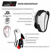 Лапы боксерские PowerPlay 3050 Черно-Красные PU [пара], фото 7