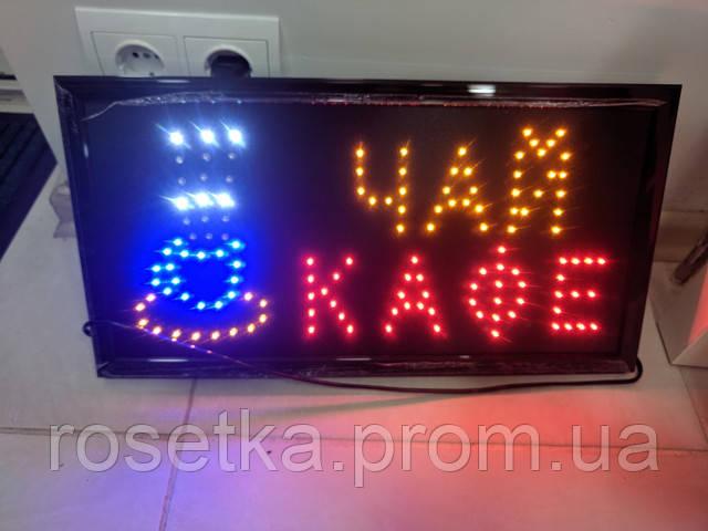 https://comfortvdom.com.ua/p1011459386-vyveska-svetodiodnaya-chaj.html