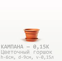 Горшок керамический для цветов Кампана 6*9*0,15 литра