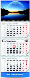 Календарь квартальный «Стандарт»