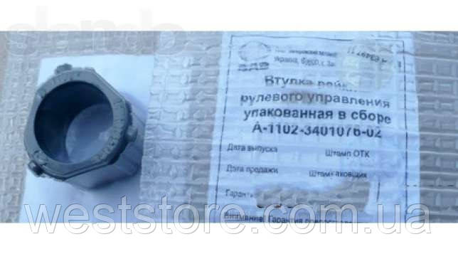 Втулка рулевая (рулевой рейки) заз 1102 1103 таврия славута заводская