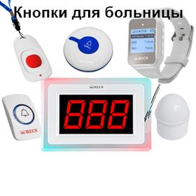 Система виклику медичного персоналу Палатна сигналізація
