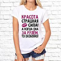 """Женская футболка с принтом """"Красота страшная сила! А когда она за рулем, то особенно!"""" Push IT"""