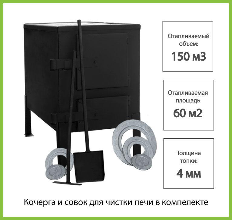 Опалювально-варильна піч 150 КВТ з чавунною плитою на дві конфорки