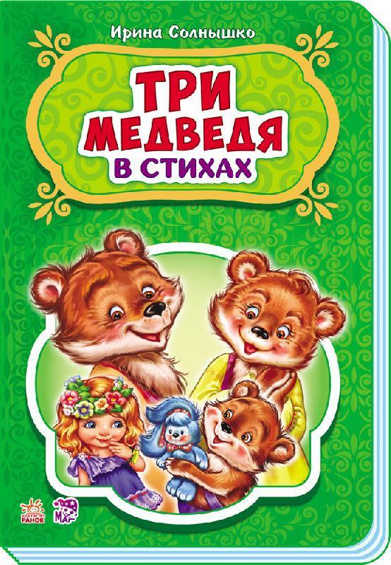Сказки в стихах. Три медведя. Ирина Солнышко.