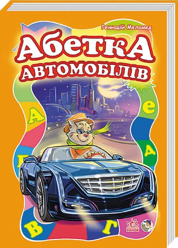 Моя перша абетка (велика): Абетка автомобілів. Меламед Геннадій.