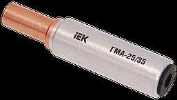 Гильза ГМА-16/25 медно-алюминиевая соединительная IEK