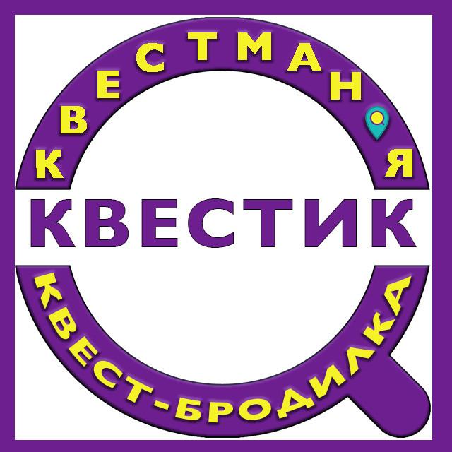 Квест-бродилка КВЕСТИК на детский День Рождения на ВДНГ (ВДНХ)
