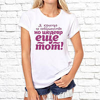 """Женская футболка Push IT с принтом """"Я конечно не совершенство, но шедевр еще тот!"""""""
