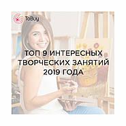 Топ 9 цікавих творчих занять 2019 року