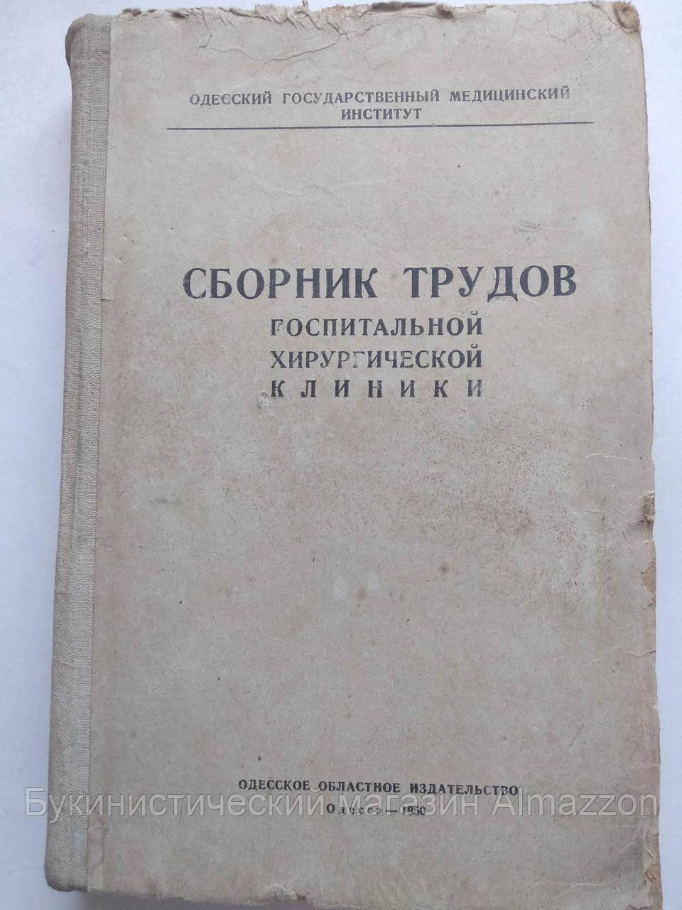 Сборник трудов госпитальной хирургической клиники Одесса