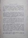 Сборник трудов госпитальной хирургической клиники Одесса , фото 4