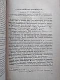 Сборник трудов госпитальной хирургической клиники Одесса , фото 8