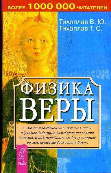 Физика веры. Тихоплав В.Ю.