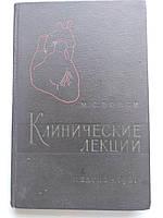 Клинические лекции (болезни сердца и сосудов) М.С.Вовси
