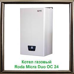 Котел газовый Roda Micra Duo OC 24