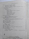 Вопросы частной хирургии В.Э.Салищев , фото 8