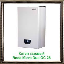 Котел газовый Roda Micra Duo OC 28