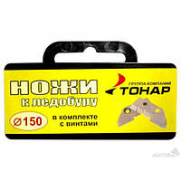 Ножи для ледобура Тонар Барнаул 150мм