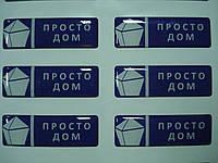 Шильды с логотипом