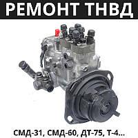Ремонт топливного насоса ТНВД А-01, А-41, ДОН, Т-150, КСК-100 (СМД-31, СМД-60, ДТ-75, Т-4)