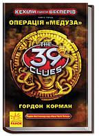 Операція «Медуза». Книга1 (перша)   Кехіли проти Весперів   39 ключів