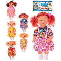 Детская игрушка  Кукла-плакса  161