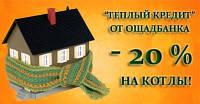 МЫ ДАЕМ В КРЕДИТ (Теплый кредит от Ощад Банка -20% на котлы)