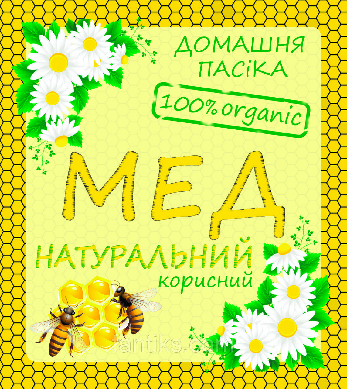 Наклейка сувенирная на мед (глянцевая) УКР