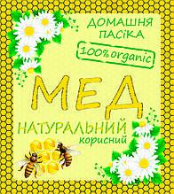 Наклейка сувенірна на мед (глянцева) УКР
