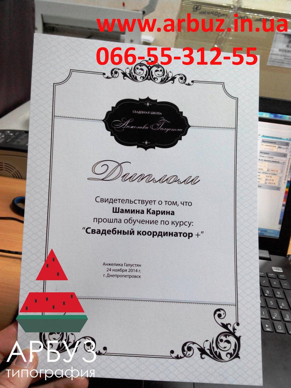 Печать подарочных сертификатов наград и дипломов продажа цена в  Печать подарочных сертификатов наград и дипломов