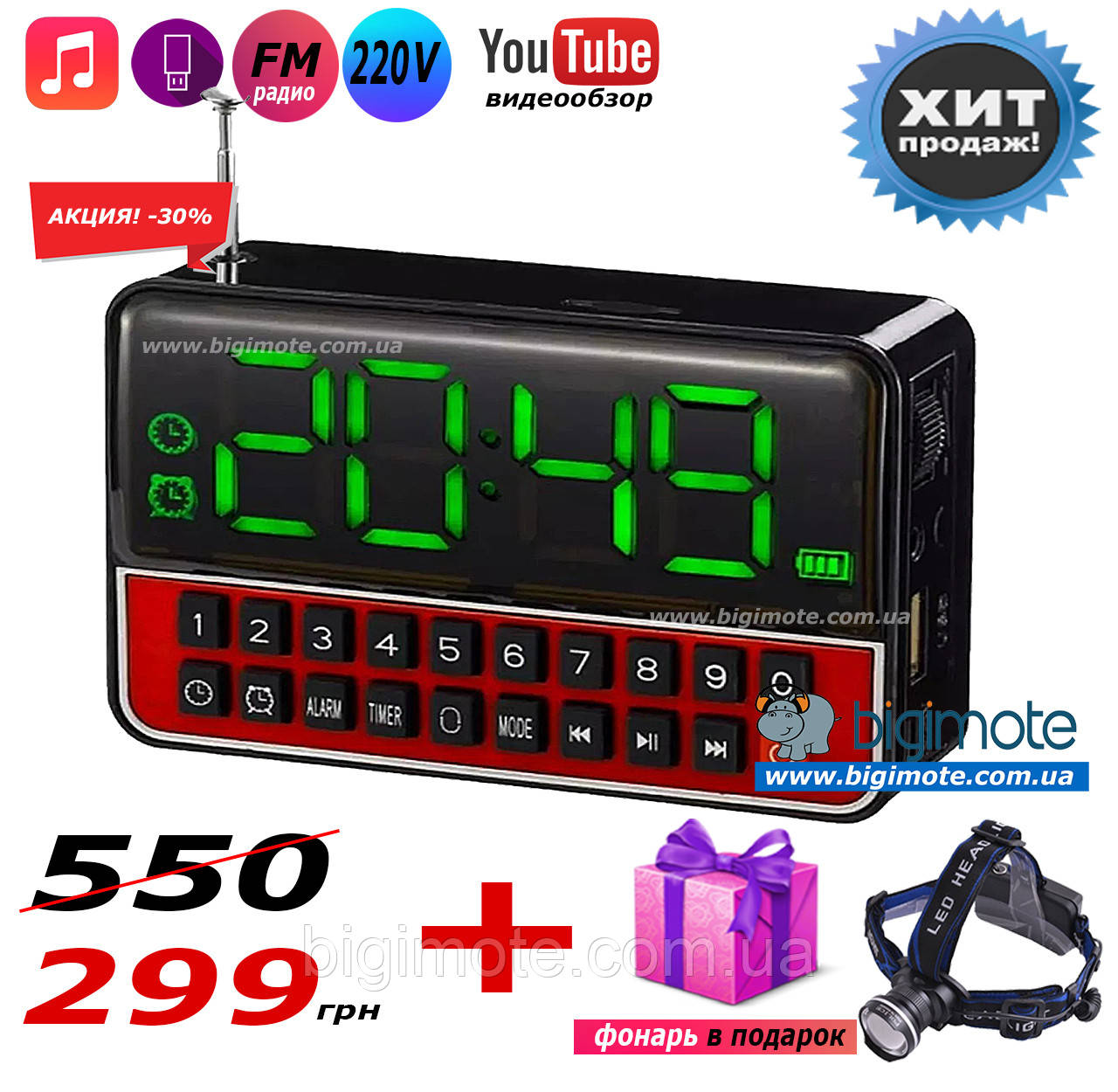 Качественный FM радио, Купить радиоприемник, радиоприемник купить, купить радио,