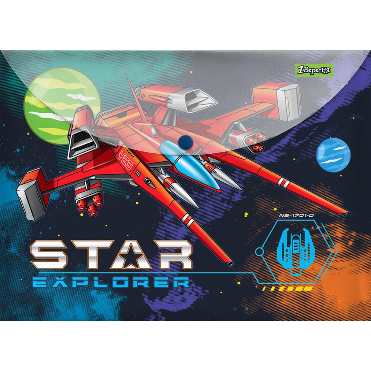 """Папка-конверт на кнопке А4 """"Star Explorer"""""""