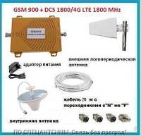 Комплект SKW-1765-GD 900/1800 MHz с внешней логопериодической антенной. Площадь покрытия 400 кв. м.