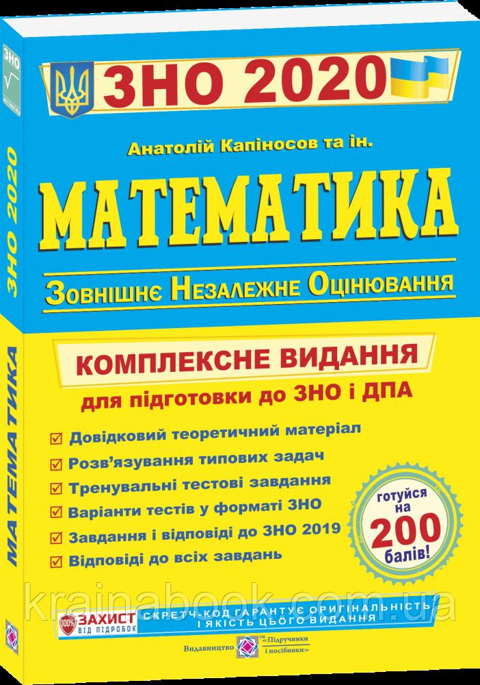 Математика. Комплексне видання для підготовки до ЗНО та ДПА 2020. Капіносов А.