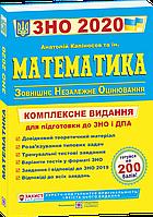 Математика. Комплексне видання для підготовки до ЗНО та ДПА 2020. Капіносов А., фото 1