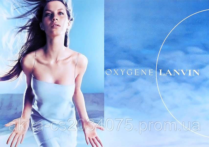 LANVIN OXYGENE EDP 75 мл ТЕСТЕР женская парфюмированная вода