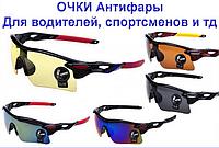 Очки Антифары для водителей, Спортивные Противоударные