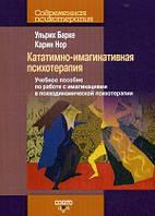 Ульрих Барке Кататимно-имагинативная психотерапия. Учебное пособие по работе с имагинациями в психодинамической психотерапии