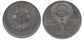 1 рубль 40 років Перемоги у Великій Вітчизняній війні 1975 р.