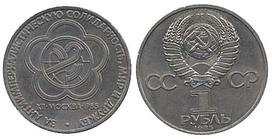 1 рубль XII Всесвітній фестиваль молоді і студентів у Москві 1985 р.