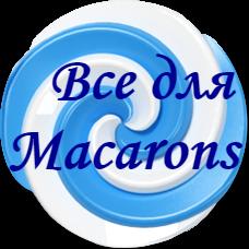 Все для macarons (макаронс)